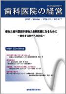 歯科医院の経営 VOL.31/NO.117