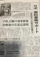 日本経済新聞 埼玉版