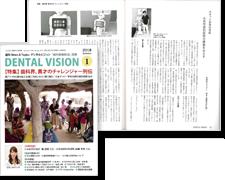 DENTAL VISION 2018年1月号